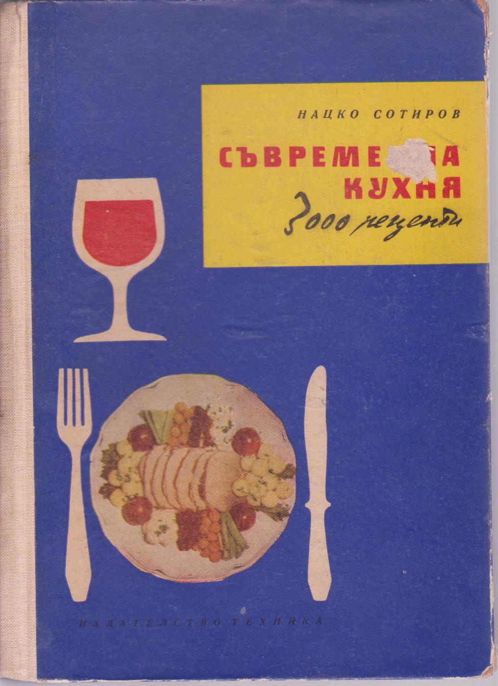 1959-Savremenna-kuhnia-3000-recepti