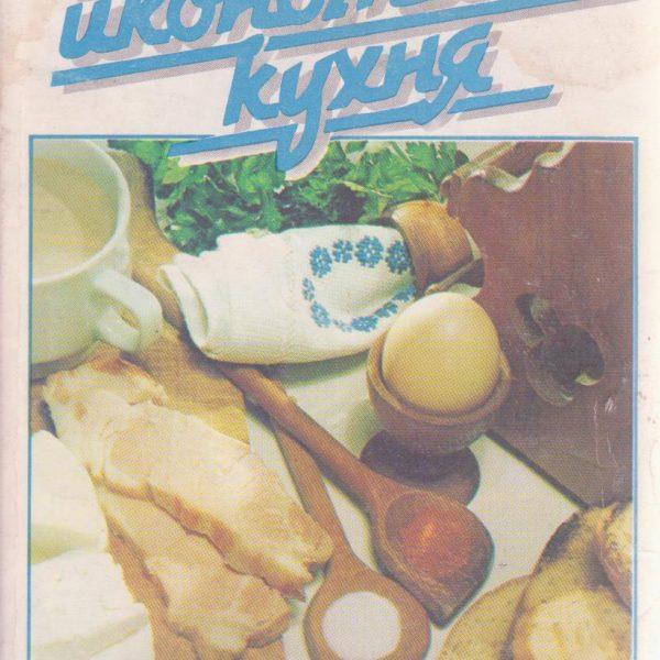 1989-lesna-i-ikonomichna-kuhnq