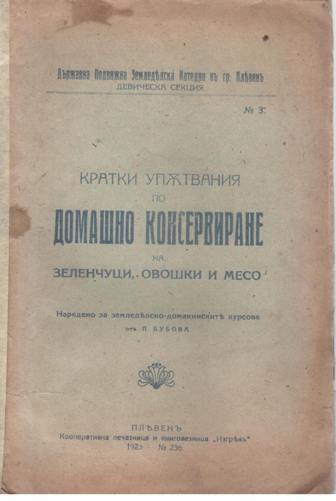 1925-kratki-upatvaniq-po-domasno-konservirane...