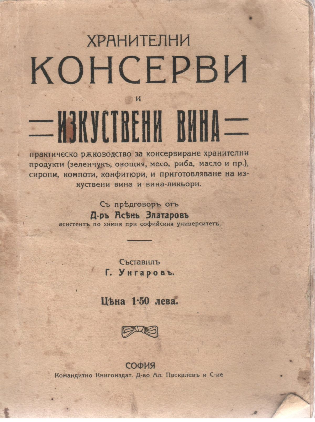 1914-Hranitelni-konservi