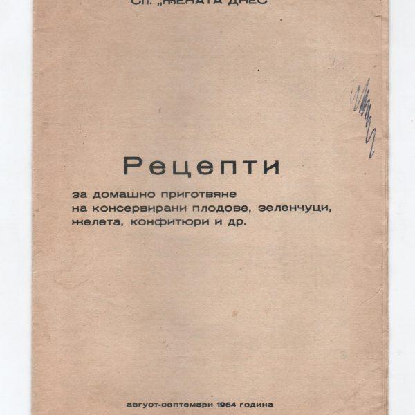 1964-recepti