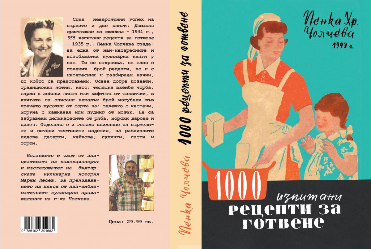 1000-izpitani-recepti-za-gotvene-03
