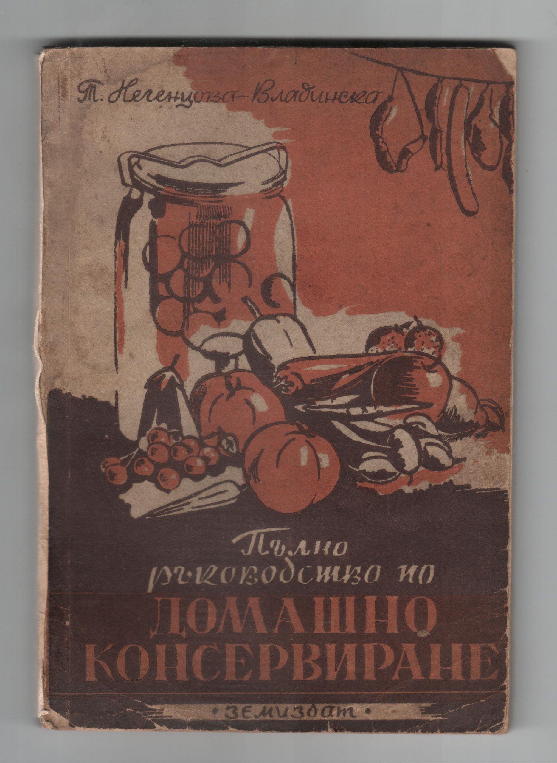 1950 Домашно консервиране 001,01