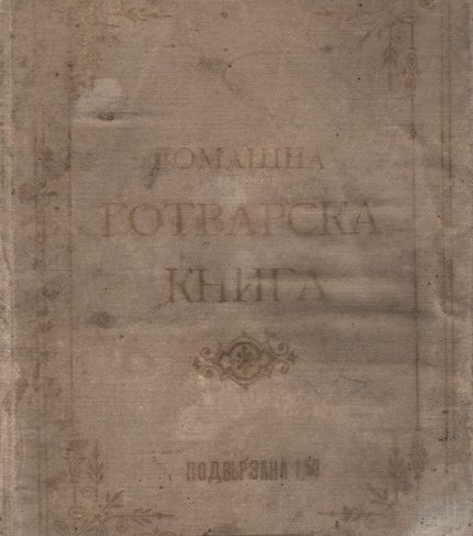 Gotvarska-kniga-almanah
