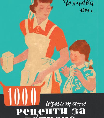 1000-izpitani-recepti-za-gotvene-01