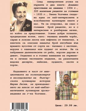 1000-izpitani-recepti-za-gotvene-02