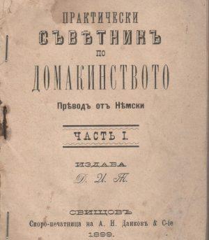 1899-Prakticheski-syvetnik-po-domakinstvo