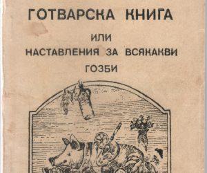 Готварска книга или наставления за всякакви гозби – 1991